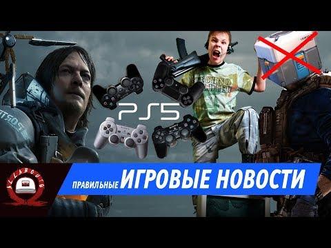 правильные ИГРОВЫЕ НОВОСТИ от AllaboutG 20 ОКТЯБРЯ Call Of Duty без лутбоксов Графика PS5