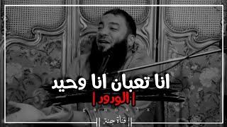 انا تعبان انا وحيد الشيخ حازم شومان || حالات واتس اب دينية