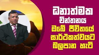 ධනාත්මක චින්තනය ඔබේ ජීවිතයේ සාර්ථකත්වයට බලපාන හැටි   Piyum Vila   02 - 07 - 2021   SiyathaTV Thumbnail