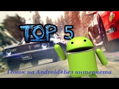 Top -5 гонок на Android#Без интернета