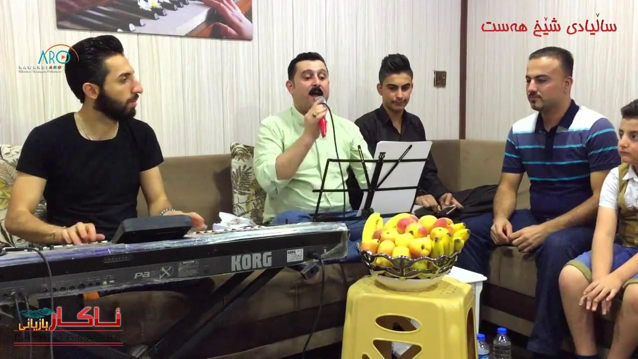 karwan xabati 2017 salyade shyx hast trak 1 music hama xamzayi ARO