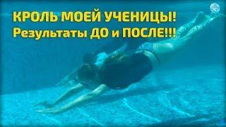 Персональные Тренировки по Плаванию Кролем на Груди: Результат 15 тренировок с ученицей!!