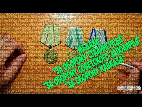 обзор и стоимость  медалей за оборону Сталинграда, за оборону Заполярья, за оборону Кавказа
