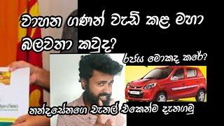 Vehicle price in Srilanka - 2021 - වාහන මිල අඩු වන හේතුව ? #shorts