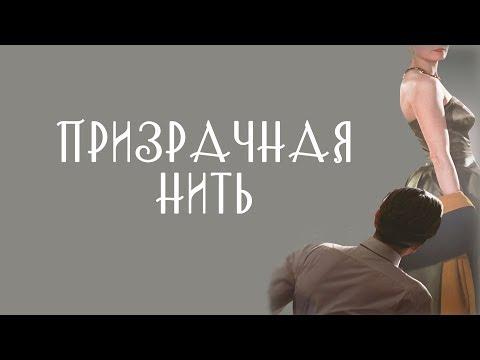 """""""Призрачная нить"""": обзор фильма, номинированного на Оскар"""