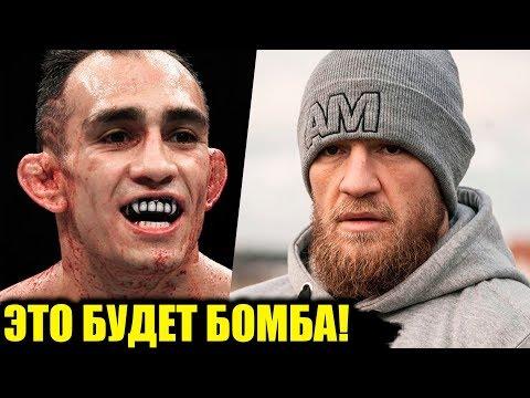 ЮФС ОРГАНИЗУЕТ БОЙ ТОНИ И КОНОРА ЗА ТИТУЛ ЧЕМПИОНА ! РЕАКЦИЯ КОНОРА НА UFC 234!