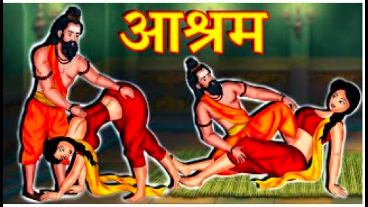 Download AASHRAM Cartoon || Full Hot Movie || Bhaiya Ji Rock's