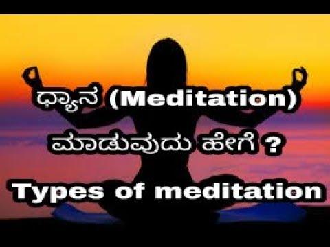 ಧ್ಯಾನ ಮಾಡುವುದು ಹೇಗೆ. How to practice meditation