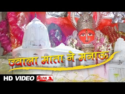 Jwala Mata Ne Manau Rajasthani DJ Remix Song 2014 | Navratri Song 2015 | Alfa Music