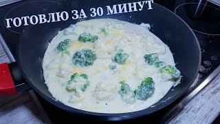 Самый вкусный Ужин за 30 минут без мяса, Рецепт понравится всем!!!