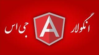 Angular.js آموزش انگولار جی اس