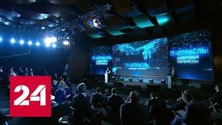 IT-отрасль на пороге нового скачка роста - Россия 24