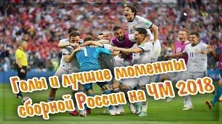 Голы и лучшие моменты сборной России на Чемпионате Мира 2018