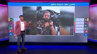 حركات جنونية من سائق مغربي