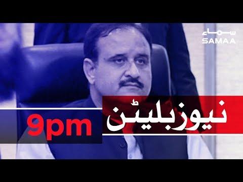 Samaa Bulletin - 9PM - 17 February 2020