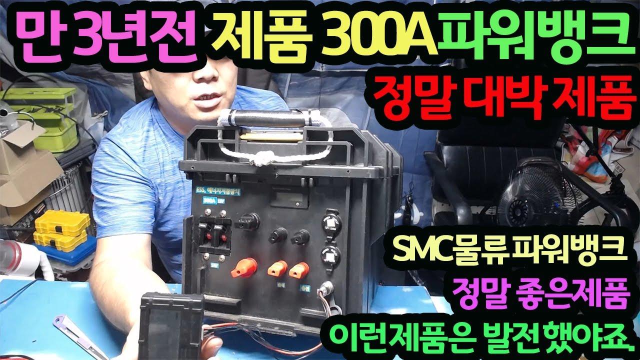 #200703# 만3년전  제품 300A  인산철파워뱅크  정말 대박제품 SMC물류파워뱅크  정말 좋은 제품