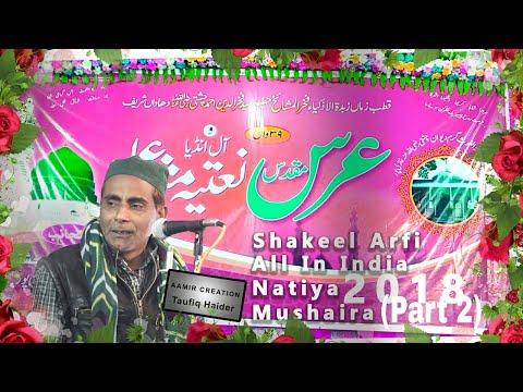 Shakil aarfi  new naat( Part 2)