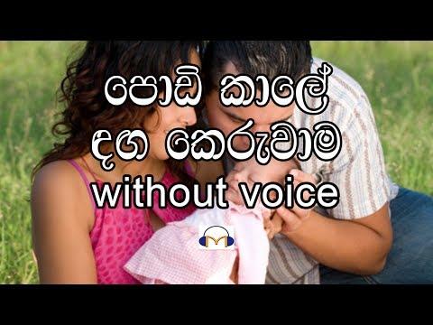 Podi Kale Danga Keruwama Karaoke (without voice) පොඩි කාලේ ඳඟ කෙරුවාම