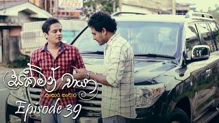 Sakman Chaya | Episode 39 - (2021-02-11) | ITN Thumbnail