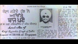 Bhai Rajinder Singh (Singapore) - Aaj More Aaye Hai