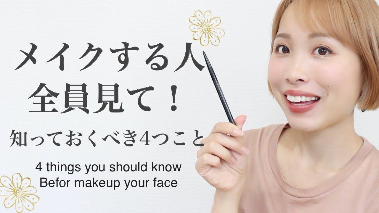 メイクをする前に知っておきたい4つのこと -4 things you should knowBefor makeup your face-