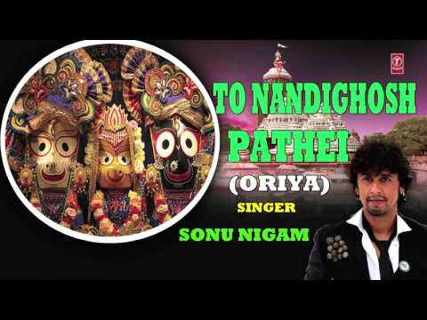 TO NANDIGHOSH PATHEI ORIYA JAGANNATH BHAJAN BY SONU NIGAM I NANDIGHOSH