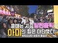 [K-pop] 홍대는 지금 방탄홀릭?! 아미의 힘은 대단했다!! 방탄소년단 히트곡 메들리!! BTS Hit song medley