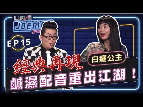 【Joeman Show Ep15】經典再現!鹹濕配音重出江湖!ft.白癡公主