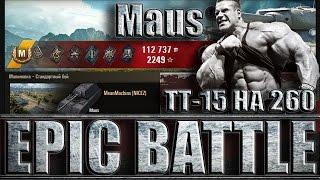ТАНК МАУС ЛБЗ ТТ-15 НА 260 EPIC BATTLE. Малиновка - лучший бой Maus World of Tanks.(Бой World of Tanks на немецком тяжёлом танке Maus 10 уровень. В игре WoT танк Маус самый бронированный и самый живучий..., 2016-08-11T15:00:01.000Z)