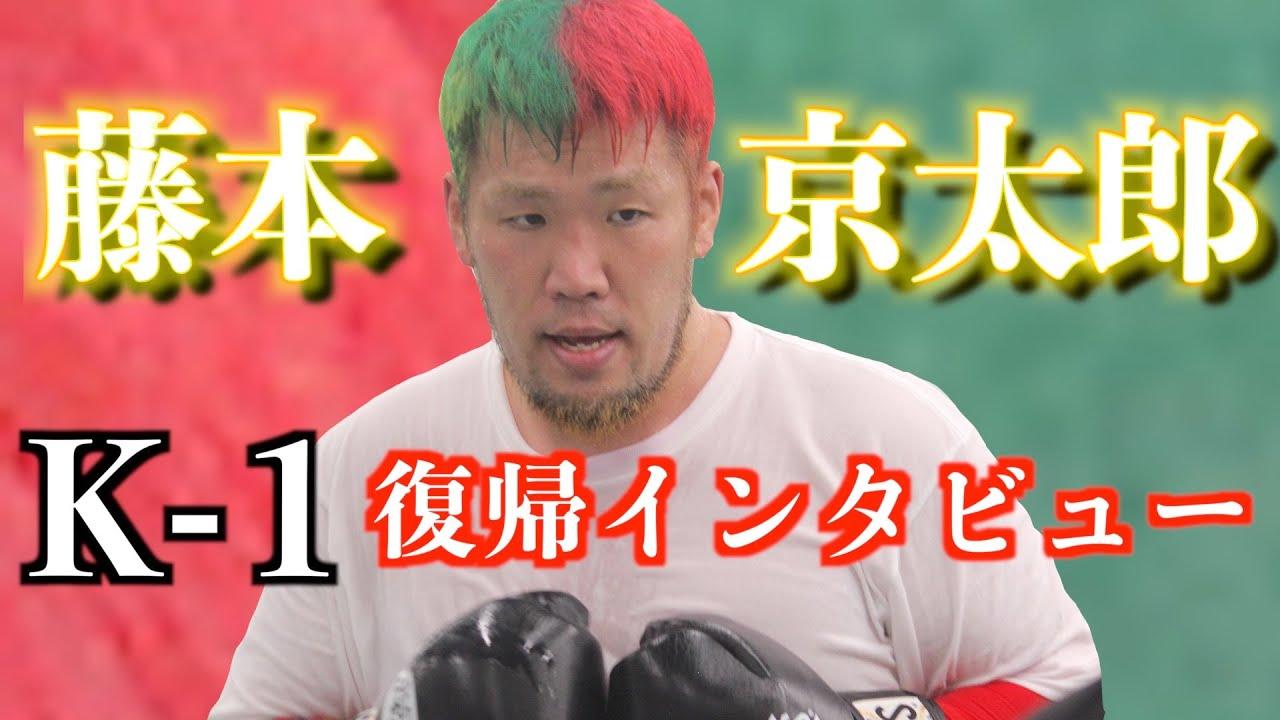 藤本京太郎がK-1復帰についてというより、過去の未払いと日本格闘技界についてタブーなしに語りすぎて【閲覧注意】なロングインタビュー!!