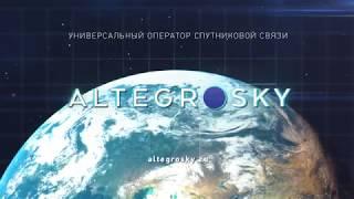 Рекламный ролик оператора спутниковой связи AltegroSky