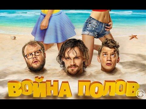 Война полов какой фильм посмотреть№134