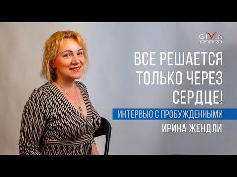 Интервью с пробужденными. Ирина Жендли
