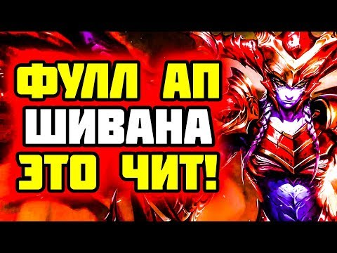 видео: САМЫЙ НЕДООЦЕНЕННЫЙ ЛЕСНИК!► ШИВАНА МИНИ ГАЙД league of legends