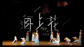 原創舞作 - 海上花 綵排片段曝光~~