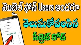 Secret dialer code for all mobiles | android secret dialer code | phone dialer codes telugu
