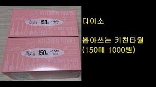 [다이소] 천연펄프 뽑아쓰는 키친타월/키친타올 (150…