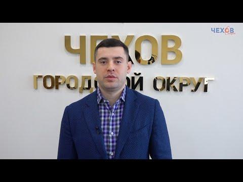 Обращение главы городского округа ЧЕХОВ