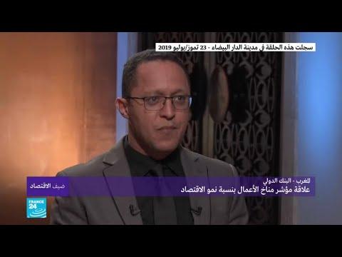 المغرب.. الاقتصاد في مواجهة تحديات داخلية وخارجية  - 11:55-2019 / 8 / 13