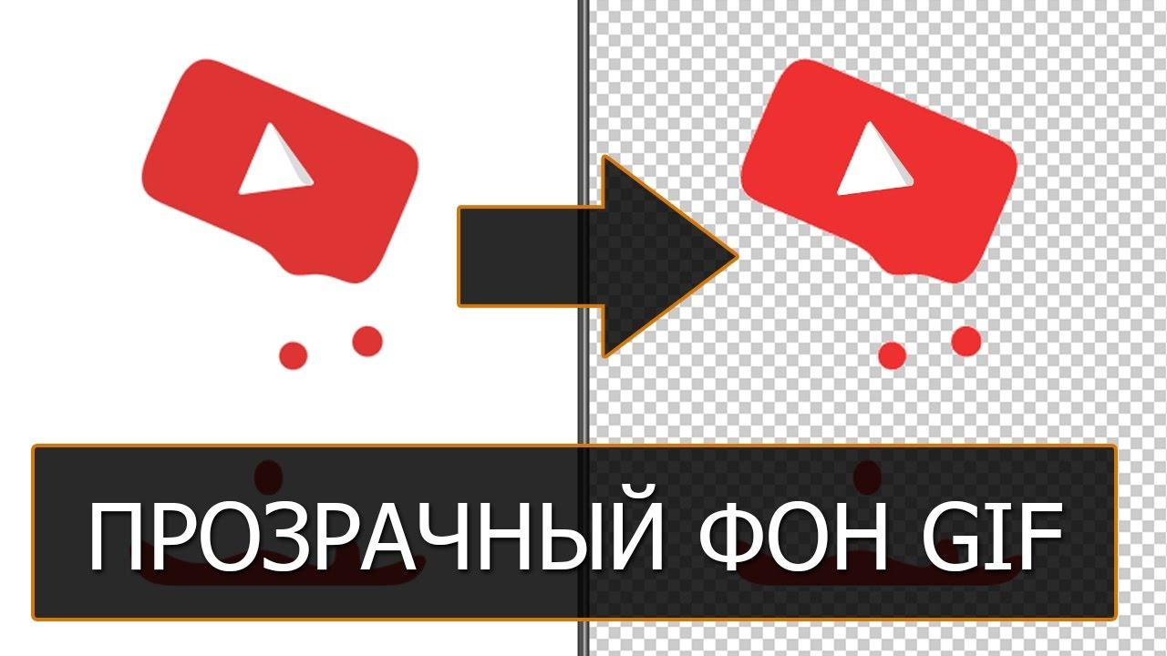 Как gif сделать прозрачным фото 80