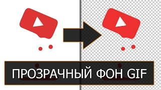 Как сделать прозрачный фон в GIF анимации [Photoshop](Удаление одноцветного фона анимации. На шкале анимации выбираем первый кадр, выделяем основной фон с помощ..., 2016-10-14T10:51:58.000Z)