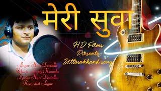 Latest Kumaoni Song 18 April 2016 New HD MP3 Audio Song Iदिल ना तोड़ मेरी सुवा I हैरी देवतल्ला I