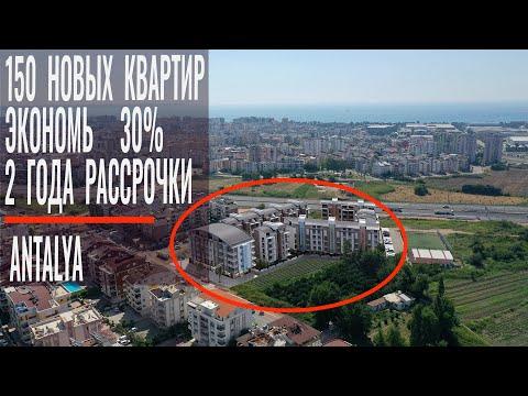 Где купить квартиру в Турции, Анталия - шикарные квартиры от надежного застройщика