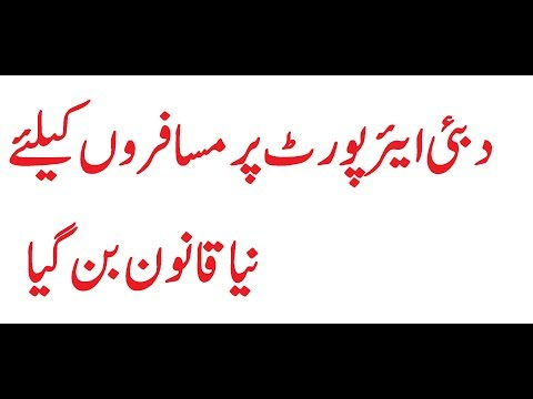 Dubai Airport New Law-Urdu news