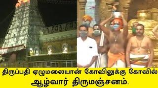 திருப்பதி ஏழுமலையான் கோவிலுக்கு கோவில் ஆழ்வார் திருமஞ்சனம் | Thirupati Thirumanjanam | Azhvar