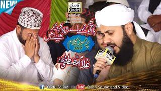 Bula Lo phir mujhy aey shah e behr    Hafiz Gulam Mustafa Qadri   Pannain Mehfil-e-naat 2019  