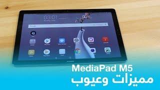 مراجعة MediaPad M5 بعد شهر من الاستخدام : أفضل جهاز لوحي ؟
