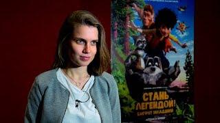 Стань Легендой! Бигфут Младший | Дарья Мельникова | В кино с 27 июля