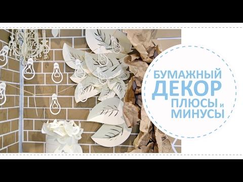 Бумажный декор: плюсы и минусы / Как я декорировала стенд на свадебной выставке