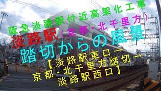 阪急淡路駅付近高架化工事【淡路駅(京都・北千里方)踏切からの風景】